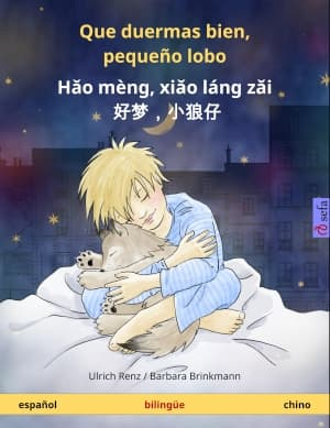 Little Wolf cover of Spanish-Chinese edition